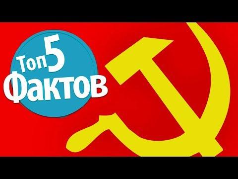 Топ 5 Фактов о Коммунизме