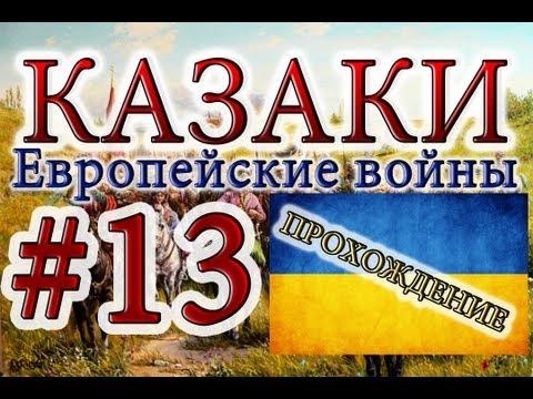Казаки #13. Украинская Кампания (1) Война С Татарами - 1
