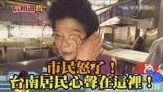 《新聞深喉嚨》精彩片段 市民怒了!台南居民心聲在這裡!
