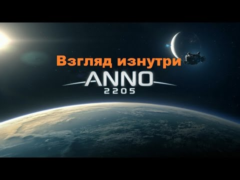 Anno 2205 Взгляд изнутри на релиз полностью на русском