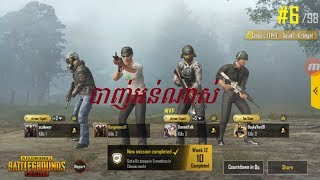 PUBG MOBILE FUNNY MOMENTS , EPIC FAIL & WTF MOMENTS part#5