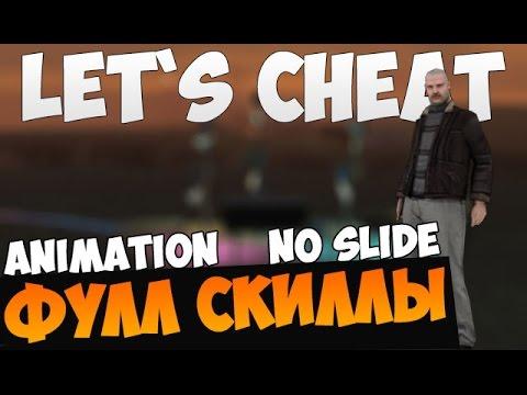 Let`s cheat (GTA SAMP) #222 - Фулл Скиллы на все оружия | Cleo Skill