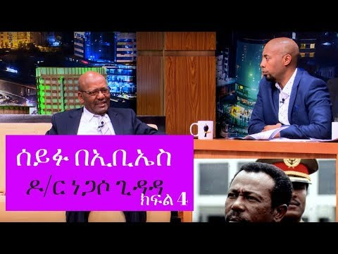 Seifu on Ebs Interview with Dr Negasso Gidada, the former Ethiopian President Part 4