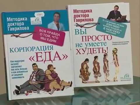 Диета Доктора Гаврилова