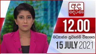 Derana News 12.00 PM -2021-07-15