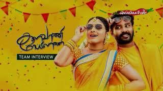 Kalavani Mappillai Movie Team Interview | Diwali Special