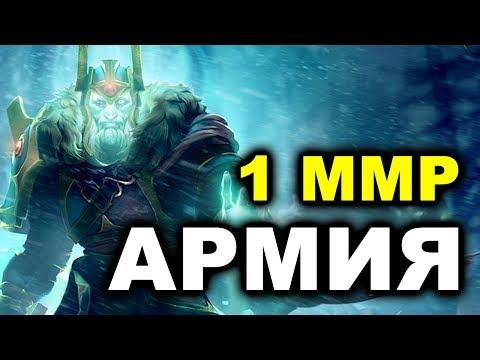 АРМИЯ 1 ММР - СИЛЬНЕЙШИЙ АБУЗ / WRAITH KING DOTA 2