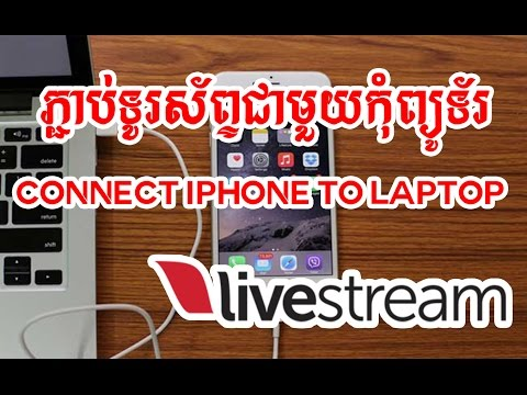 How to connect your iPhone to  computer For live Stream By Khmer Knowledge