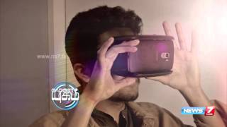 Ant VR headset review at Gadget Yugam | News7 Tamil