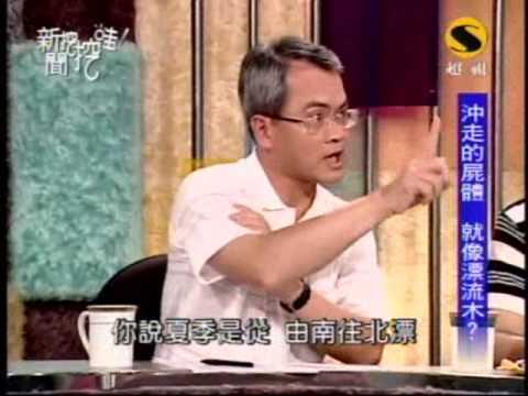 新聞挖挖哇:救災超自然現象(4/8) 20090904
