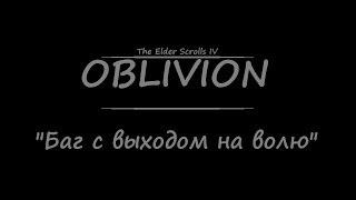 предатель братства oblivion: