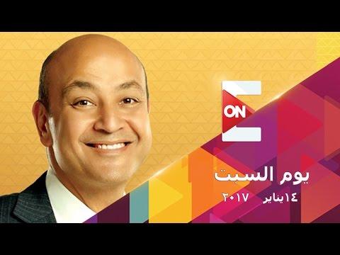 كل يوم حلقة السبت 14/01/2017 عمرو اديب كاملة