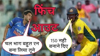 india vs Australia 3rd ODI : Kuldeep Yadav Get Aaron Finch || Finch OUT on 124 Runs in 125 Ball's