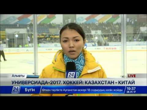 Универсиада-2017. Хоккей: Казахстан – Китай