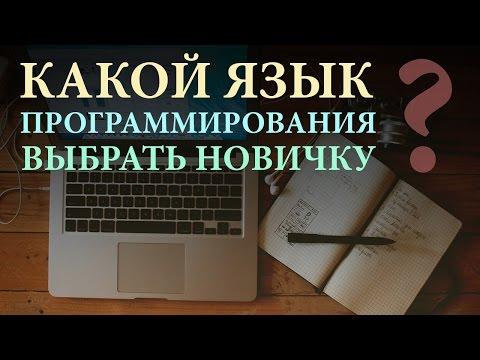 Какой язык программирования выбрать новичку? Смотри совет от канала Быть Программистом.