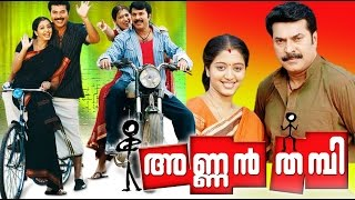 Anwar - Annan Thambi 2008 Full Malayalam Movie I Mammootty, Lakshmi Rai