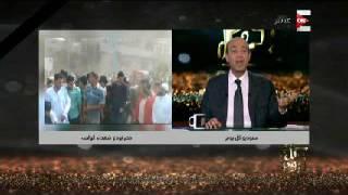 ON E | بالفيديو .. عمرو أديب يبكي بسبب شهداء سيناء: الشهيد حبيب الله