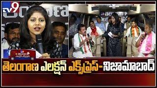 Telangana Election Express : Nizamabad || Madhu Priya || TS Assembly Elections 2018