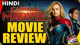 CAPTAIN MARVEL : Movie Review [Explained In Hindi]