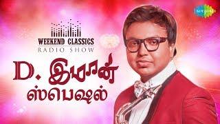 D. IMMAN Weekend Classics   Radio Show   RJ Haasini   D. இமான் ஸ்பெஷல்   Tamil   Original HD Songs