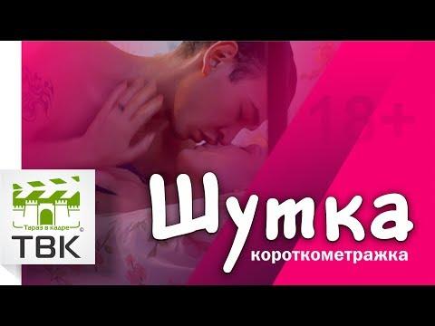 Короткометражный фильм Шутка 18+
