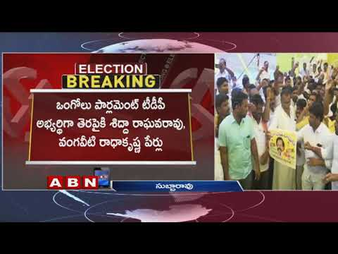 TDP Magunta Srinivasulu Reddy joins YCP | Special Report on Prakasam district politics | ABN Telugu