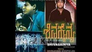 Shiva - Full Kannada Movie 1996 | Shiva Sainya | Shivraj Kumar, Nivedhitha Jain.