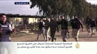 المعارضة السورية المسلحة تسيطر على طريق درعا-دمشق