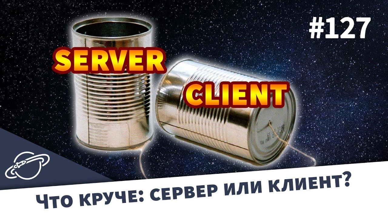 ЧТО КРУЧЕ: СЕРВЕР ИЛИ КЛИЕНТ? — Суровый веб #127  - «Видео уроки - CSS»