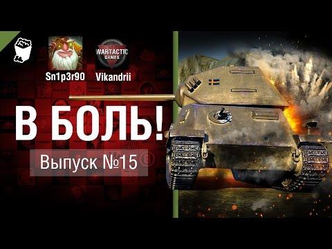 В боль! - Выпуск №15 - от Sn1p3r90 и Vikandrii [World of Tanks]