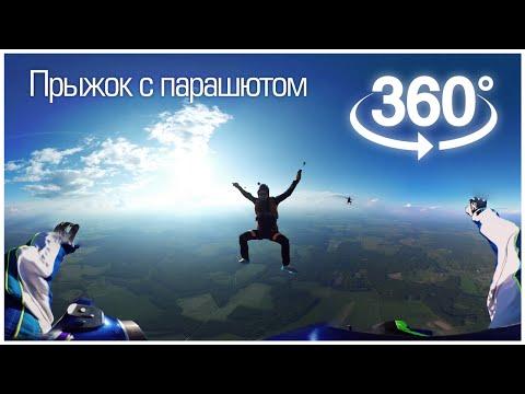SkyDive in 360° Virtual Reality via GoPro / ?????? ? ????????? ? 360° ????????