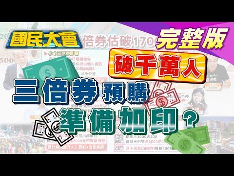 台灣-國民大會-20200709 全民衝經濟! 三倍券預購破千萬人 紙本券優勢完勝?