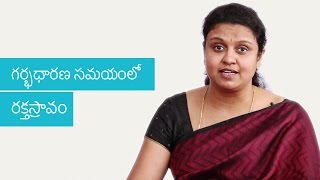 గర్భధారణ మొదటి త్రైమాసికంలోని రక్తస్రావం...అది గర్బస్రావమా? | Telugu