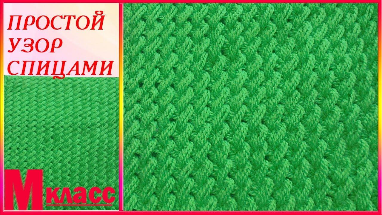Вязание спицами плотные простые узоры 67