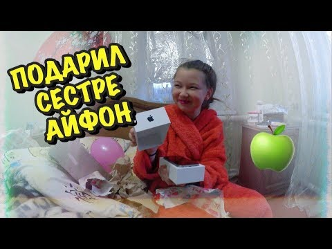 ПОДАРИЛ АЙФОН СЕСТРЕ В 12 ЛЕТ! РЕАКЦИЯ