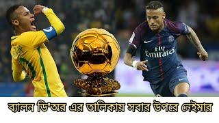 ব্যালন ডি'অর এর ৫ জনের তালিকায় সবার উপরে নেইমার। সাথে আছে পাওলো দিবালা | Neymar jr | ballon d'or