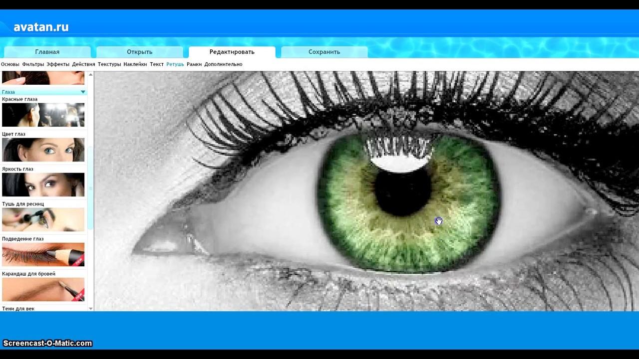 Как сделать глаза чёрными в аватане