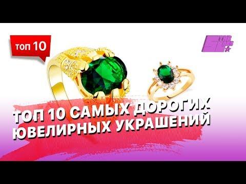 ТОП 10 самых дорогих ювелирных украшений