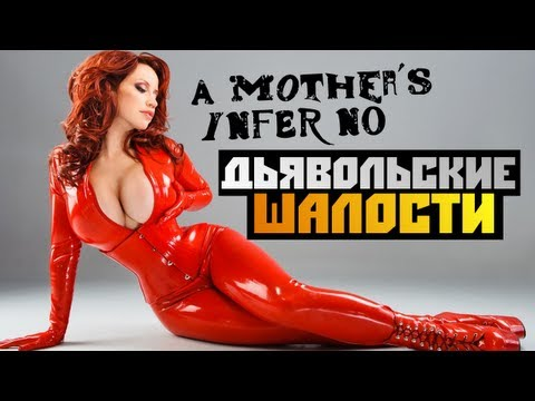 [СТРАШНЫЕ ИГРЫ] - A Mother's Inferno