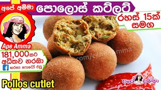 Baby jackfruit cutlet by Apé Amma