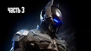 Прохождение Batman: Arkham Knight (Бэтмен: Рыцарь Аркхема) — Часть 3: Эйс Кемикалс