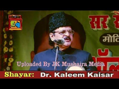 Dr  Kaleem Kaisar All India Mushaira Motihari Bihar 2017 Con. Mohibbul Haque
