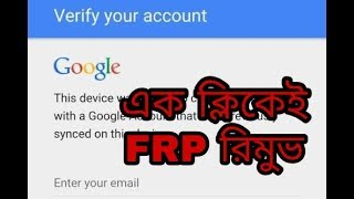 All Mtk Frp Remove Just 1 Click ( Tool Free )