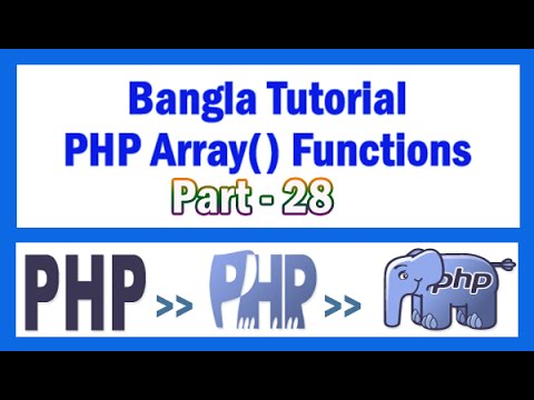 PHP Array Functions Bangla Tutorial Part-28 (array_values)