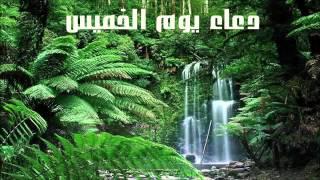 دعاء يوم الخميس - حسين غريب