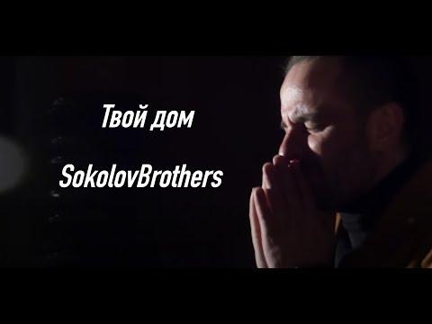SokolovBrothers - Твой дом