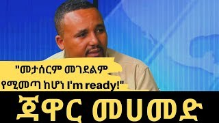#Ethiopia: ቆይታ ከጃዋር መሀመድ ጋር | A conversation with Jawar Mohammed | October 2019