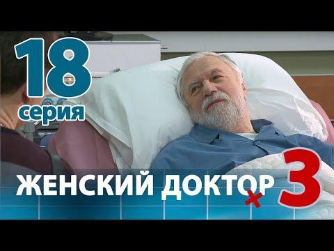 ЖЕНСКИЙ ДОКТОР - 3. Серия 18. Dr. Baby Dust 3. Episode 18
