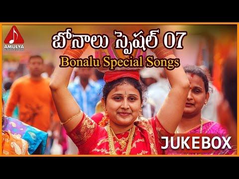 Goddess Pochamma Special Telangana Songs   Mannem Guda Bonalu Telugu Song   Amulya Audios and Videos