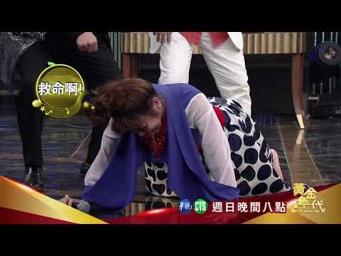 【黃西田康弘逗王彩樺篇】黃金年代第9集預告2018.12.02
